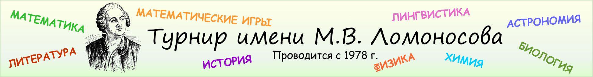 40-й турнир имени Ломоносова