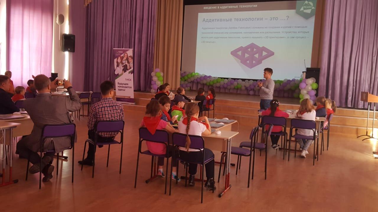 3D Полигон для детей и педагогов