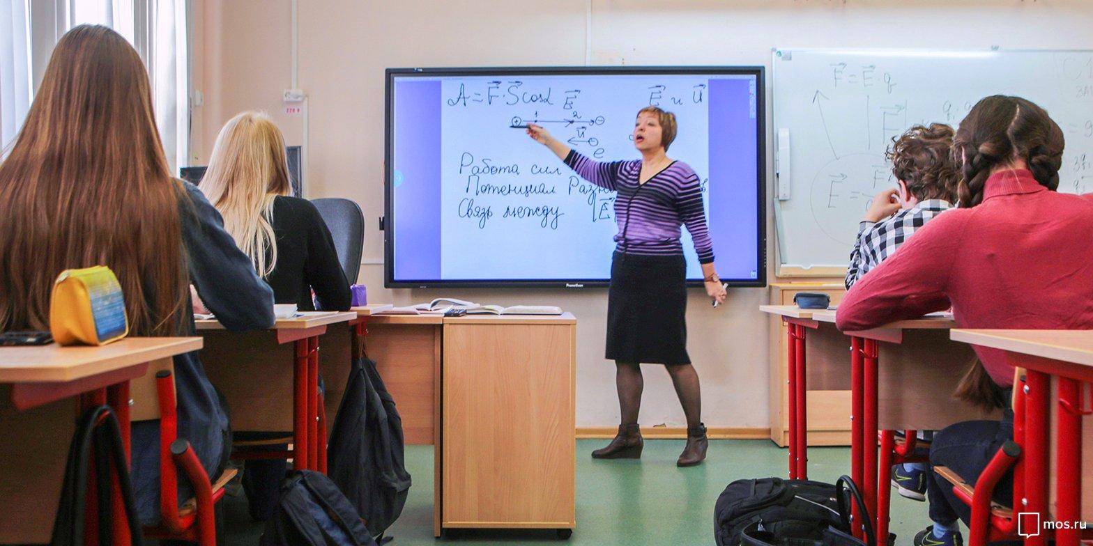 Учитель школы большого города