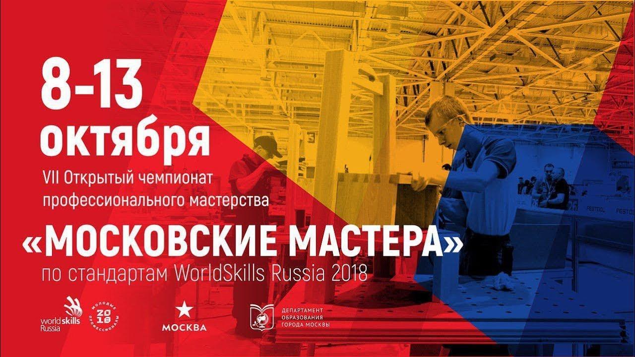 Московские мастера