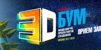 Образовательный конкурс «3D БУМ»