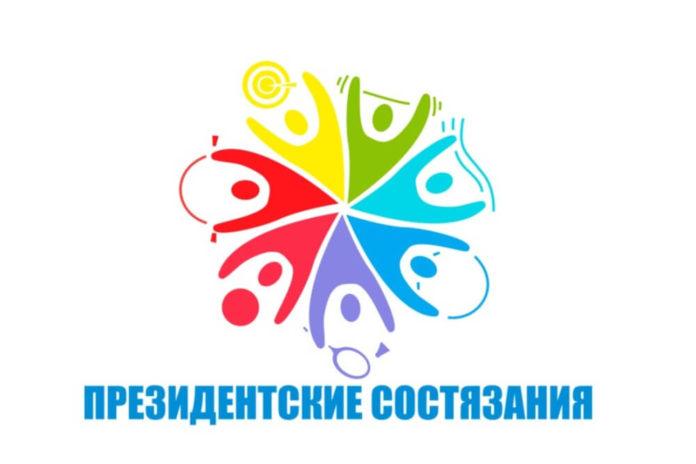 Городской этап Президентских состязаний