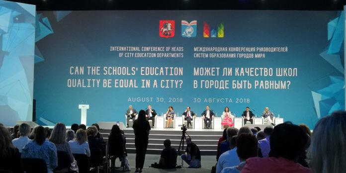 Форум Город образования