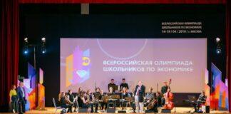 Всероссийская олимпиада по экономике